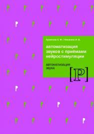 Автоматизация звуков с приемами нейростимуляции. Автоматизация звука [Р]. — 2-е изд. (эл.). ISBN 978-5-4481-0444-2