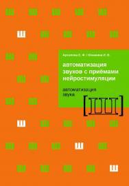 Автоматизация звуков с приемами нейростимуляции. Автоматизация звука [Ш]. — Эл. изд. ISBN 978-5-4481-0446-6