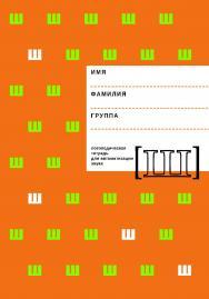 Логопедическая тетрадь для автоматизации звука [Ш]. — Эл. изд. ISBN 978-5-4481-0447-3