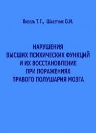 Нарушения высших психических функций и их восстановление при поражениях правого полушария мозга. — 2-е изд., эл. ISBN 978-5-4481-0703-0
