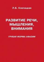 Развитие речи, мышления, внимания (грубая форма афазии). — 2-е изд., эл. ISBN 978-5-4481-0715-3