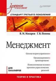 Менеджмент: Учебное пособие. Стандарт третьего поколения ISBN 978-5-459-00279-9
