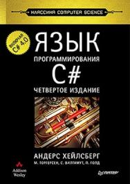 Язык программирования C#. Классика Computers Science. 4-е изд. ISBN 978-5-459-00283-6