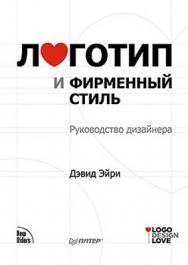 Логотип и фирменный стиль. Руководство дизайнера ISBN 978-5-459-00289-8