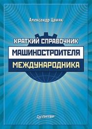 Краткий справочник машиностроителя-международника ISBN 978-5-459-00290-4