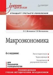 Макроэкономика: Учебник для вузов. 4-е изд. Стандарт третьего поколения ISBN 978-5-459-00303-1
