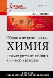 Общая и неорганическая химия в схемах, рисунках, таблицах, химических реакциях. Учебное пособие ISBN 978-5-459-00309-3