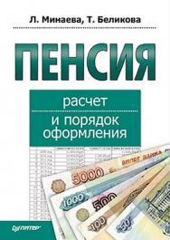 Пенсия: расчет и порядок оформления ISBN 978-5-459-00311-6