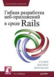 Гибкая разработка веб-приложений в среде Rails. 4-е изд. ISBN 978-5-459-00312-3