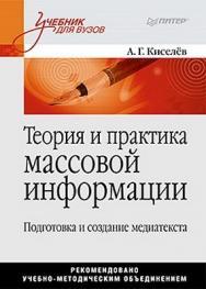 Теория и практика массовой информации. Подготовка и создание медиатекста ISBN 978-5-459-00326-0