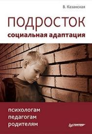 Подросток: социальная адаптация. Книга для психологов, педагогов и родителей ISBN 978-5-459-00360-4