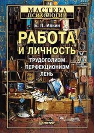 Работа и личность. Трудоголизм, перфекционизм, лень ISBN 978-5-459-00365-9