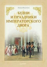 Будни и праздники императорского двора ISBN 978-5-459-00388-8
