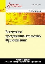 Венчурное предпринимательство. Франчайзинг. Учебное пособие. ISBN 978-5-459-00402-1
