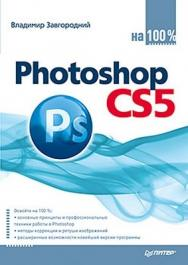 Photoshop CS5 на 100% ISBN 978-5-459-00441-0