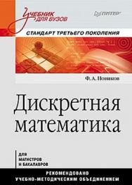 Дискретная математика: Учебник для вузов. Стандарт третьего поколения ISBN 978-5-459-00452-6