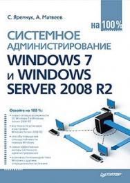 Системное администрирование Windows 7 и Windows Server 2008 R2 на 100% ISBN 978-5-459-00461-8
