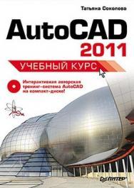 AutoCAD 2011. Учебный курс. ISBN 978-5-459-00515-8
