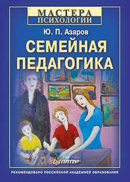 Семейная педагогика ISBN 978-5-459-00519-6