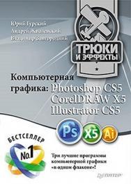 Компьютерная графика: Photoshop CS5, CorelDRAW X5, Illustrator CS5. Трюки и эффекты ISBN 978-5-459-00524-0