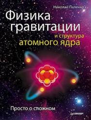Физика гравитации и структура атомного ядра. Просто о сложном ISBN 978-5-459-00544-8
