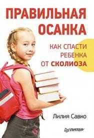 Правильная осанка. Как спасти ребенка от сколиоза ISBN 978-5-459-00556-1