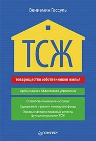 ТСЖ (товарищество собственников жилья). Организация и эффективное управление ISBN 978-5-459-00595-0