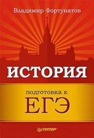 История. Подготовка к ЕГЭ ISBN 978-5-459-00597-4