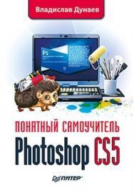 Photoshop CS5. Понятный самоучитель ISBN 978-5-459-00606-3