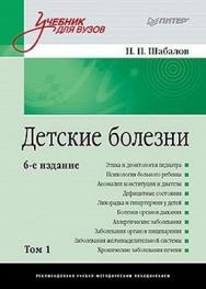 Детские болезни: Учебник для вузов (том 1). 6-е изд. ISBN 978-5-459-00609-4