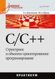 C/C++. Структурное и объектно-ориентированное программирование. Практикум ISBN 978-5-459-00613-1