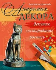 Академия декора: декупаж, состаривание, роспись ISBN 978-5-459-00638-4