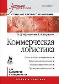 Коммерческая логистика: Учебник для вузов. Стандарт третьего поколения ISBN 978-5-459-00662-9