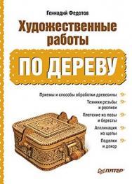 Художественные работы по дереву ISBN 978-5-459-00689-6