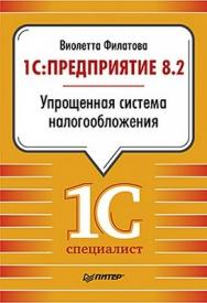 1С:Предприятие 8.2. Упрощенная система налогообложения ISBN 978-5-459-00714-5