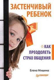 Застенчивый ребенок ISBN 978-5-459-00719-0
