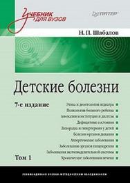 Детские болезни: Учебник для вузов (том 1). 7-е изд. ISBN 978-5-459-00726-8