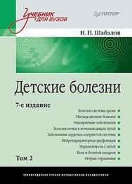 Детские болезни: Учебник для вузов (том 2). 7-е изд. ISBN 978-5-459-00727-5