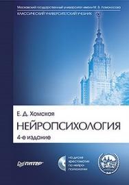 Нейропсихология: Учебник для вузов. 4-е изд. ISBN 978-5-496-00164-9
