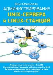 Администрирование Unix-сервера и Linux-станций ISBN 978-5-459-00748-0