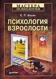 Психология взрослости ISBN 978-5-459-00762-6