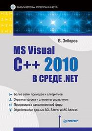 MS Visual C++ 2010 в среде .NET. Библиотека программиста ISBN 978-5-459-00786-2