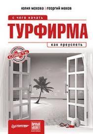 Турфирма: с чего начать, как преуспеть ISBN 978-5-459-00805-0