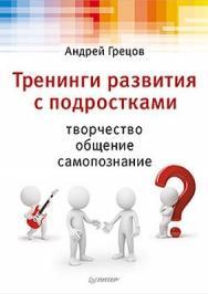 Тренинги развития с подростками: Творчество, общение, самопознание ISBN 978-5-459-00887-6