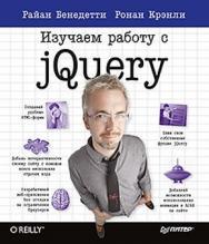 Изучаем работу с jQuery ISBN 978-5-459-00896-8
