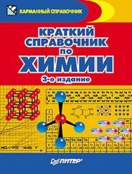 Краткий справочник по химии. 3-е издание ISBN 978-5-459-00897-5