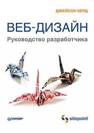 Веб-дизайн. Руководство разработчика ISBN 978-5-459-00901-9