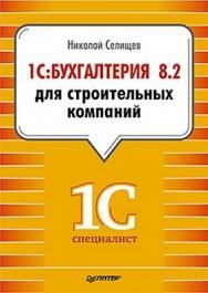 1С:Бухгалтерия 8.2 для строительных компаний ISBN 978-5-459-00937-8