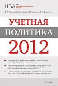 Учетная политика 2012 ISBN 978-5-459-00976-7