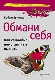 Обмани себя. Как самообман помогает нам выжить ISBN 978-5-459-01004-6